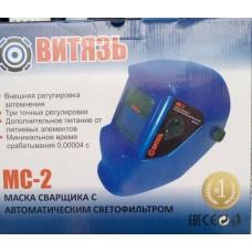 Маска сварщика хамелеон Витязь МС-2
