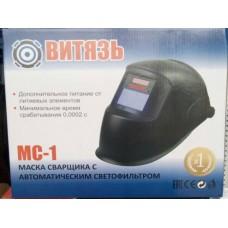 Маска сварщика хамелеон Витязь МС-1