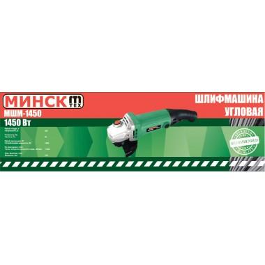 Шлифмашина угловая (болгарка) Минск 125/1450 Вт (длинная ручка)