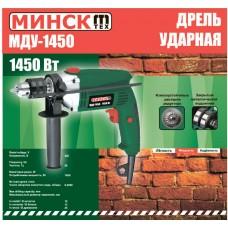 Дрель ударная Минск 1450