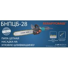Насадка на болгарку Беларусмаш БНПЦБ-28
