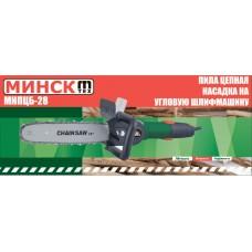 Насадка на болгарку Минск МНПЦБ-28